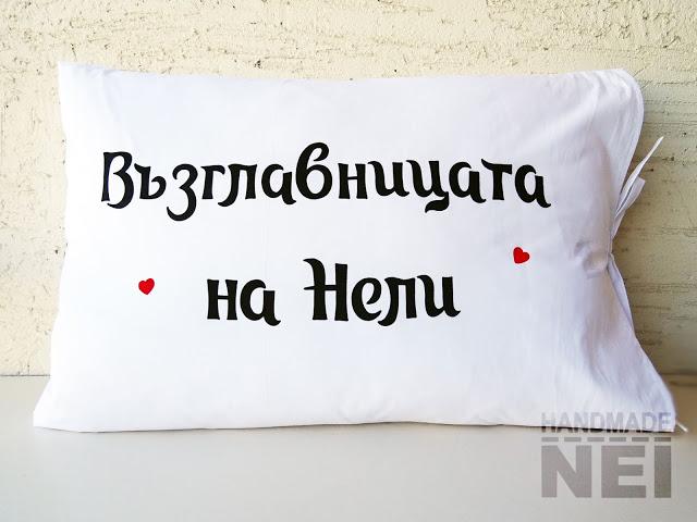 """Рисувана калъфка за възглавница """"Обичам те, мамо"""" - Handmade Nel"""