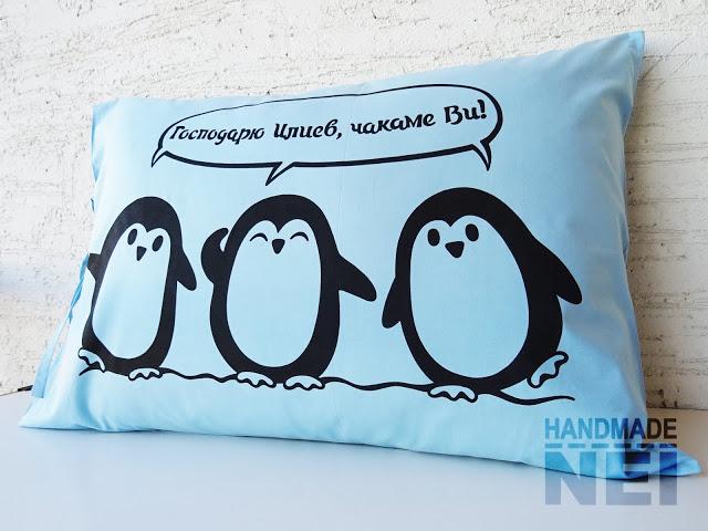"Рисувана калъфка за възглавница ""Пингвини"" - Handmade Nel"