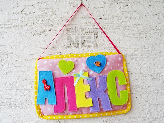 "Табелка за име от плат ""Алекс""2 - Handmade Nel"