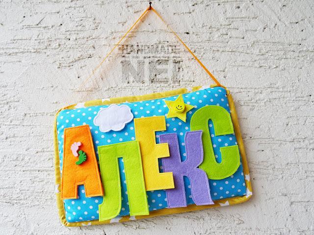 "Табелка за име от плат ""Алекс""3 - Handmade Nel"