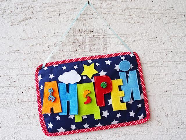 """Табелка за име от плат """"Андрей"""" - Handmade Nel"""