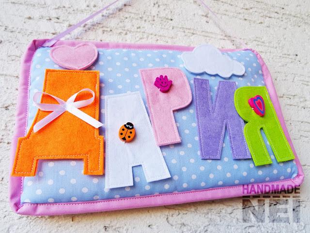 """Табелка за име от плат """"Дария"""" - Handmade Nel"""