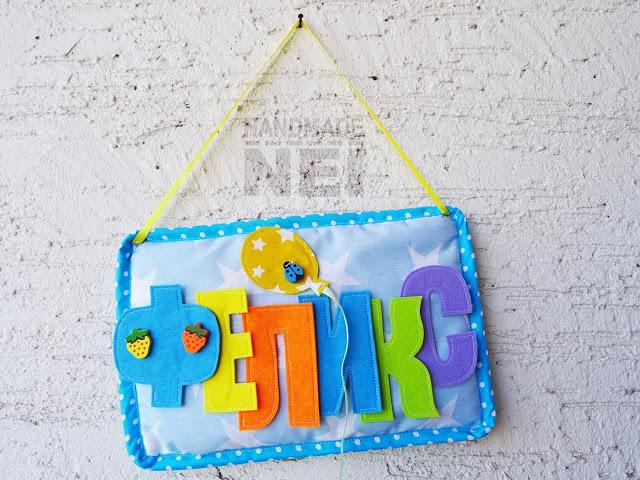 "Табелка за име от плат ""Феликс"" - Handmade Nel"