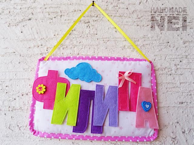 "Табелка за име от плат ""Филипа"" - Handmade Nel"