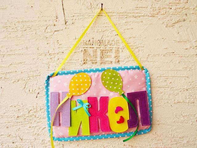 """Табелка за име от плат """"Никол"""" - Handmade Nel"""