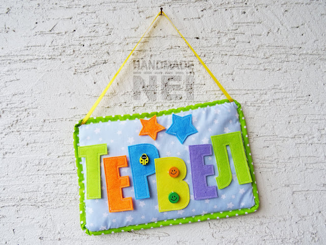 "Табелка за име от плат ""Тервел"" - Handmade Nel"