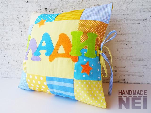 """Пачуърк калъфка за възглавница """"Влади"""" - Handmade Nel"""