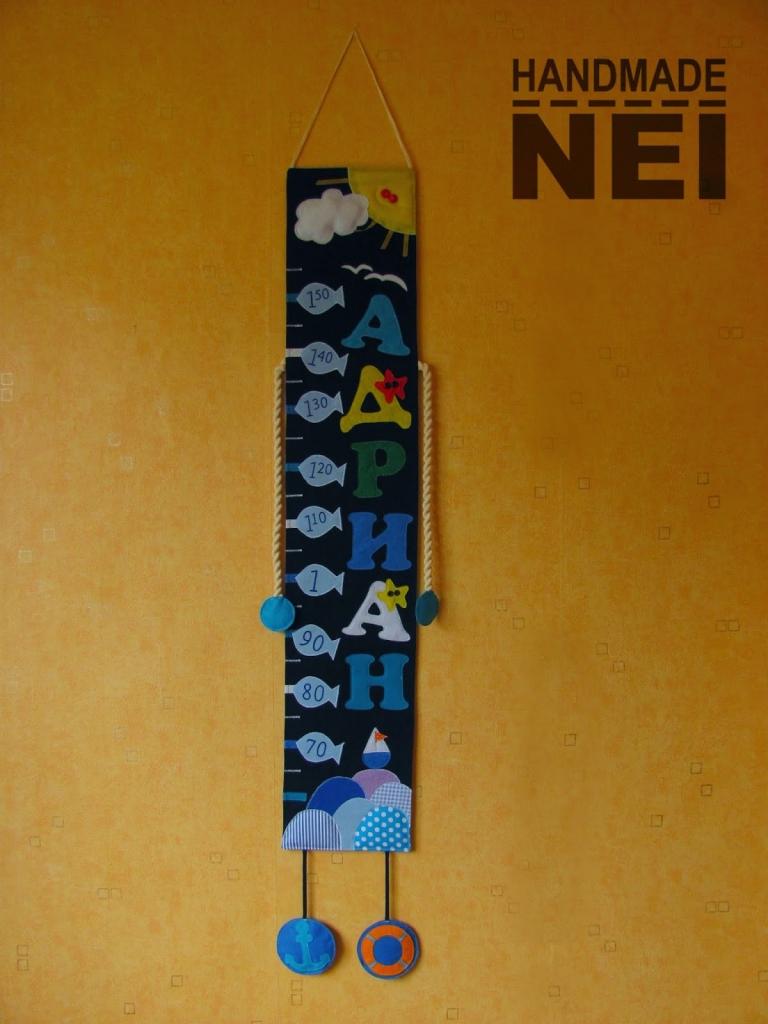 """Метър за дете """"Адриан"""" - Handmade Nel"""