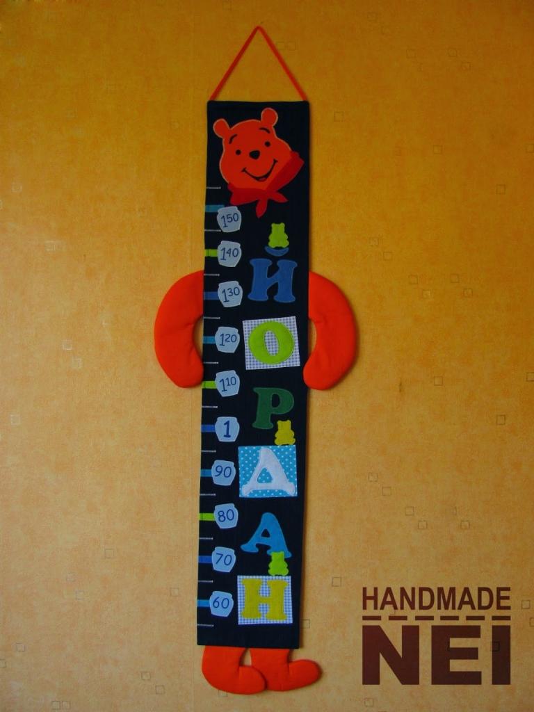 "Метър за дете ""Йордан"" - Handmade Nel"
