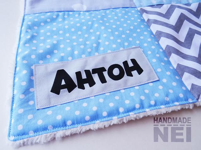 """Пачуърк одеяло с полар за бебе """"Антон"""" - Handmade Nel"""
