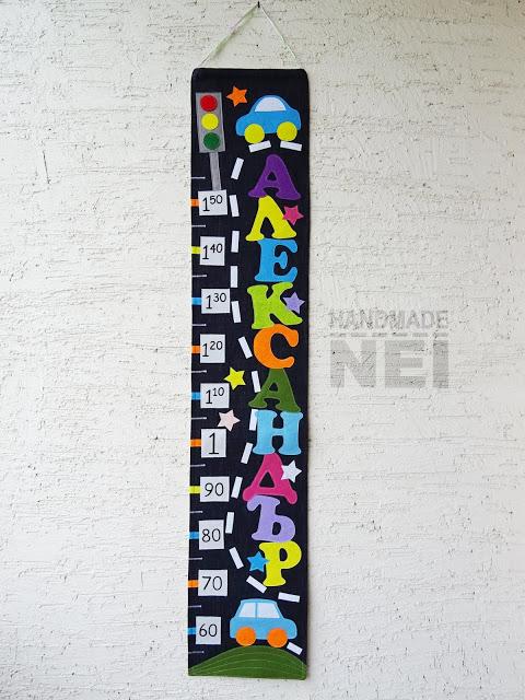 """Метър за дете """"Александър"""" - Handmade Nel"""
