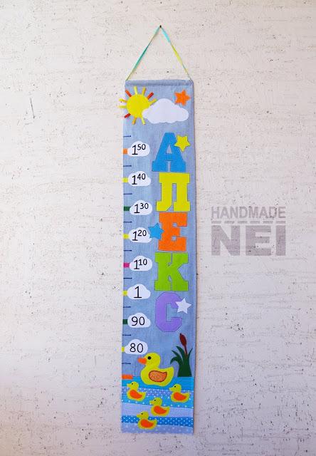 "Метър за дете ""Алекс""2 - Handmade Nel"