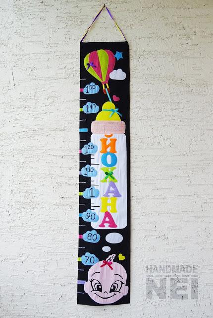 """Метър за дете """"Йохана"""" - Handmade Nel"""