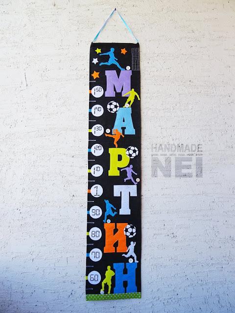 """Метър за дете """"Мартин"""" - Handmade Nel"""