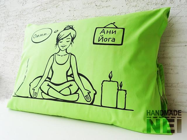 """Рисувана калъфка за възглавница """"Йога"""" - Handmade Nel"""