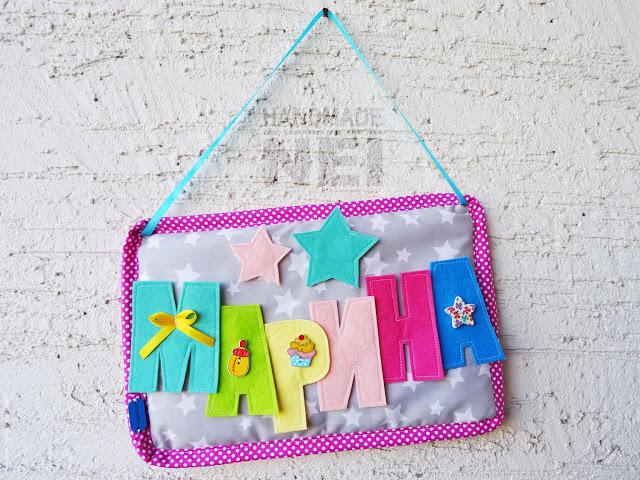 """Табелка за име от плат """"Марина"""" - Handmade Nel"""