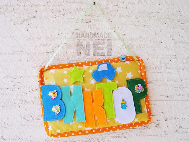 """Табелка за име от плат """"Виктор"""" - Handmade Nel"""