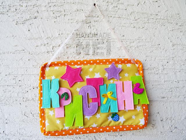 "Табелка за име от плат ""Кристина"" - Handmade Nel"