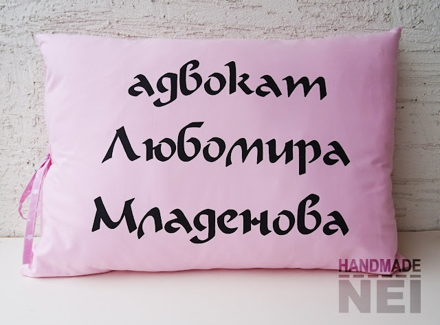 "Рисувана калъфка за възглавница ""адвокат Младенова"""
